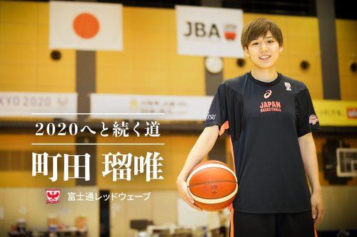 【2020へと続く道#4】町田瑠唯(富士通レッドウェーブ)「東京五輪予選を経て『これが今の実力』と受け止め、前を向く」