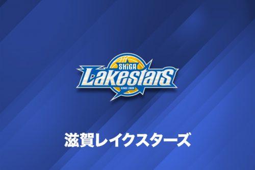滋賀レイクスターズ、筑波大の野本大智が特別指定選手として加入