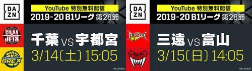 DAZNが明日再開のBリーグ2試合をYouTubeで無料配信