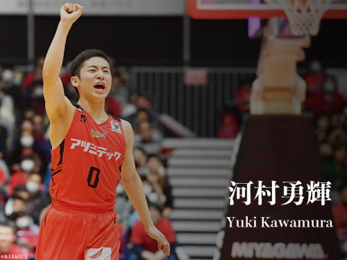 高校日本一からプロの世界へ、河村勇輝の活躍を振り返る