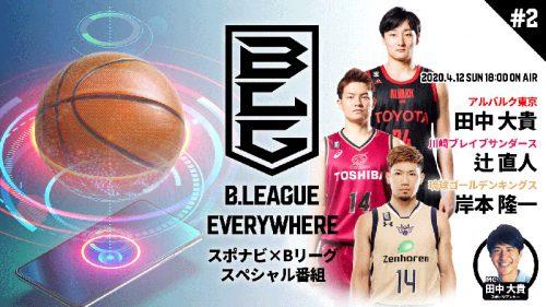 『B.LEAGUE EVERYWHERE ~スポナビ×Bリーグ スペシャル番組~』第2回が配信決定!B1地区優勝各チームから選手が生出演