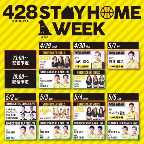 サンロッカーズ渋谷、『428 #STAYHOME 1WEEK』を開催…選手やコーチ陣のライブ配信などを予定