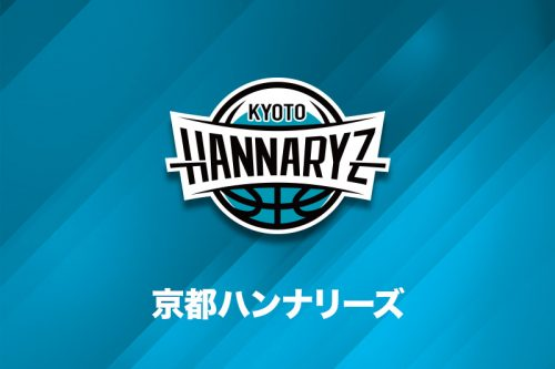 京都ハンナリーズ、選手1名が新型コロナ陽性判定を受けたと発表