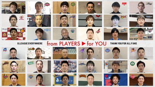 Bリーグ全36チームの選手からファンへ感謝のオリジナル動画『FROM PLAYERS, FOR YOU』公開