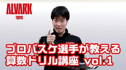 アルバルク東京、選手による小学6年生算数の講義動画配信を公開