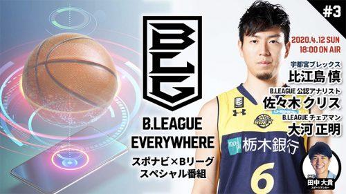 『B.LEAGUE EVERYWHERE ~スポナビ×Bリーグ スペシャル番組~』第3回配信は比江島慎が生出演!