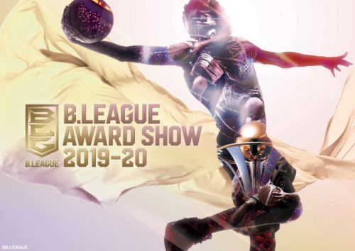 「B.LEAGUE AWARD SHOW 2019-20」受賞者・受賞チーム一覧