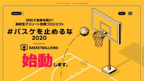 あの名言を思い出せ!『#バスケを止めるな2020』プロジェクト始動!