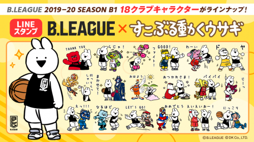 """B1全クラブのマスコットと""""すこぶる動くウサギ""""がコラボしたLINEスタンプが登場!"""