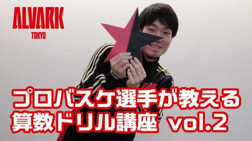 小島元基先生による講義第2弾! A東京が動画「プロバスケ選手が教える算数ドリル講座vol.2」を公開