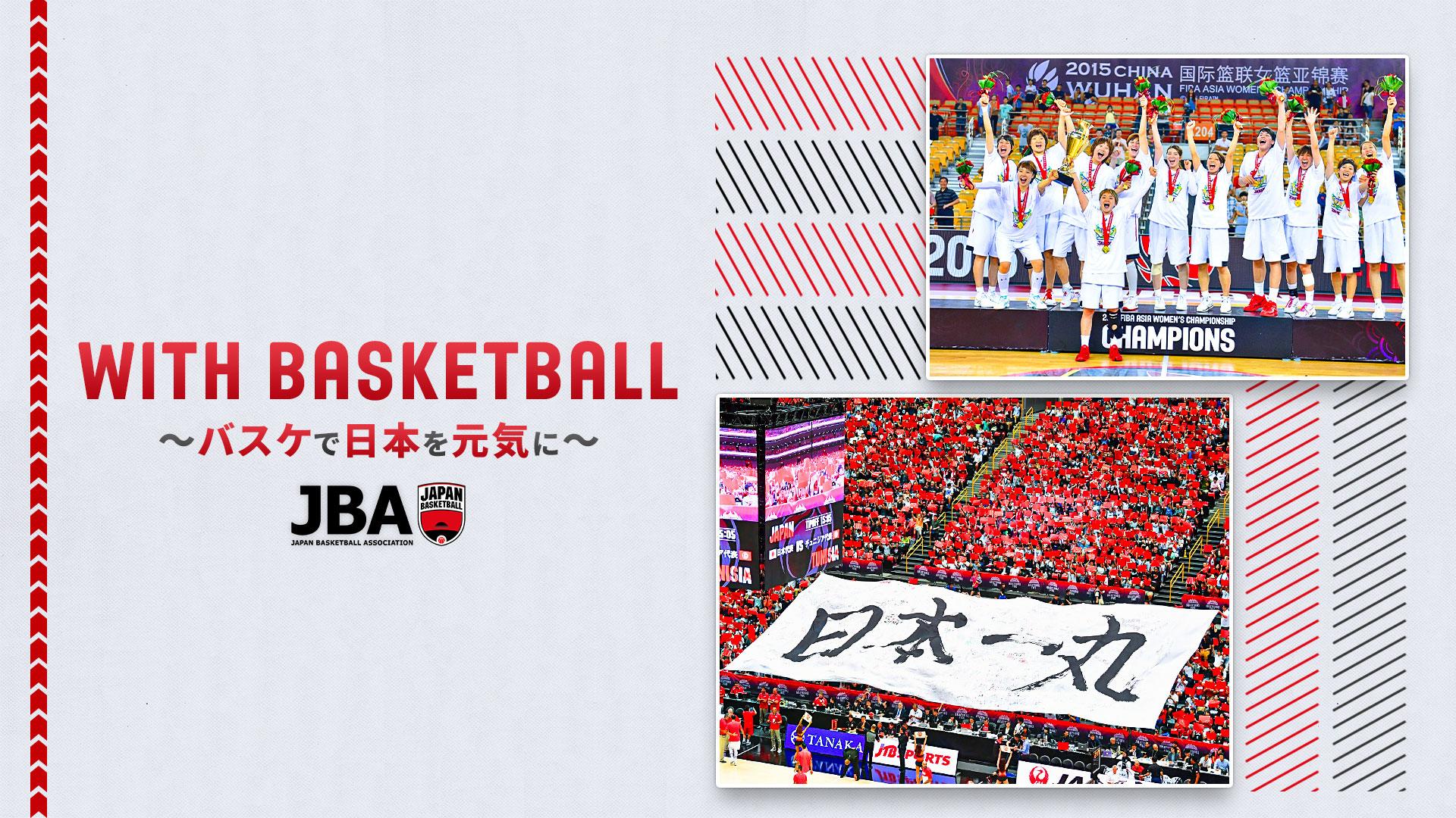 With Basketball~バスケで日本を元気に~