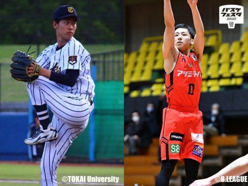 山崎伊織(野球)×河村勇輝(バスケ)対談「東海大学から日本を代表するアスリートへ」