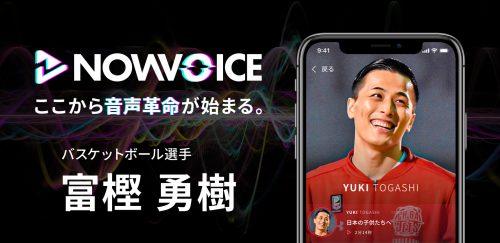 富樫勇樹が音声サービス「NowVoice」に参画、初回投稿のテーマは「⽇本の⼦供たちへ」