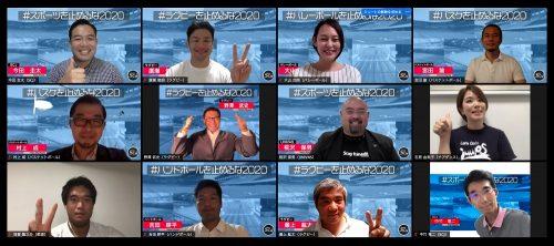 ラグビー廣瀬俊朗さん、バレー大山加奈さんも集結! 日本のスポーツのためにできること『#スポーツを止めるな2020』が開催