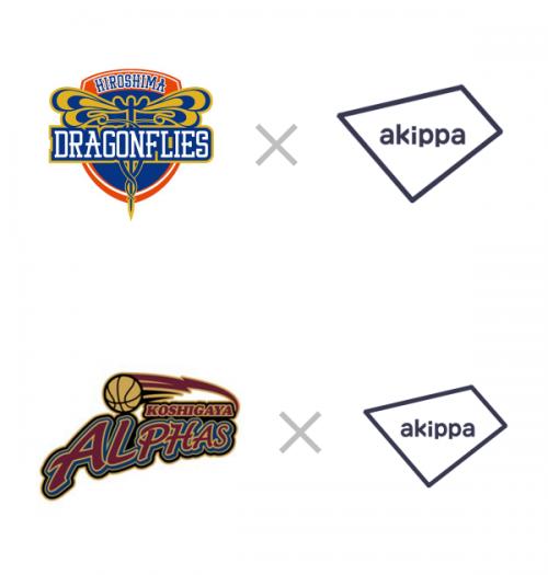 広島ドラゴンフライズと越谷アルファーズがakippaとの提携を発表