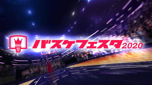 みんなでバスケ界を盛りあげよう!『バスケフェスタ2020』