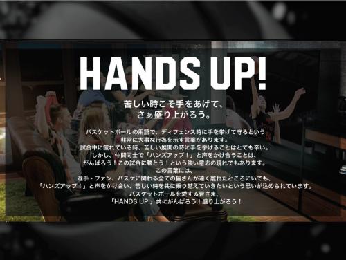 Bリーグ、2020-21シーズンテーマ「HANDS UP!」に決定…開幕テーマ「準備はいいか?」も発表