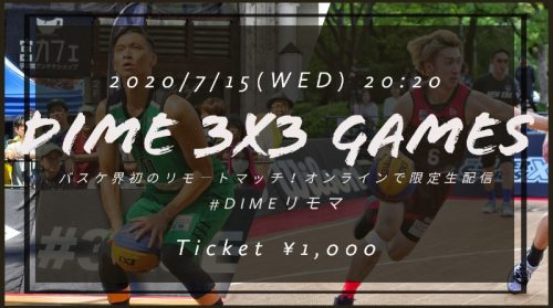 バスケ界初のリモートマッチ『DIME 3x3 GAMES』の開催が決定、落合知也や人気YouTuberの「ともやん」も出場