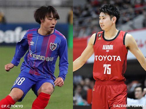 【サッカー×バスケ】若手がチームに勢いをもたらす。FC東京・紺野×A東京・小酒部対談