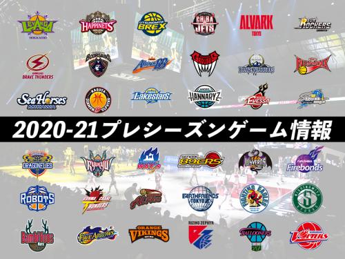 Bリーグ2020-21プレシーズンゲーム情報