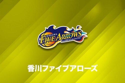 香川ファイブアローズ、森田雄次との契約合意を発表…昨季は東京サンレーヴスで練習生としてプレー