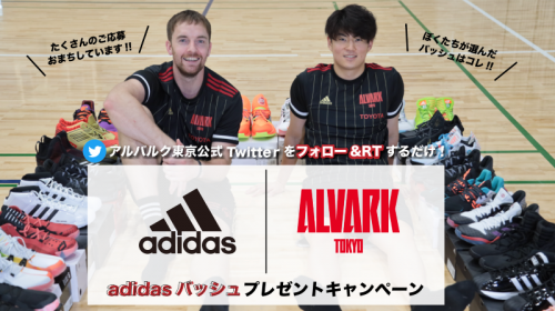 アルバルク東京がプレゼントキャンペーンを実施、安藤誓哉とザック・バランスキーがセレクトしたシューズをプレゼント
