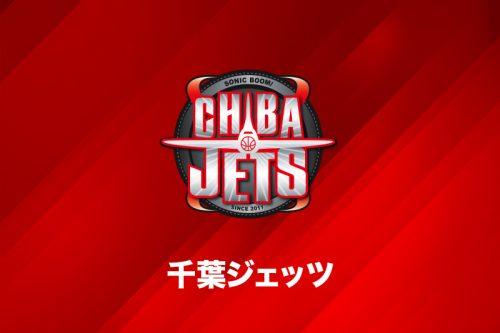 千葉ジェッツ、選手2名とチームスタッフ1名の新型コロナ陽性判定を発表