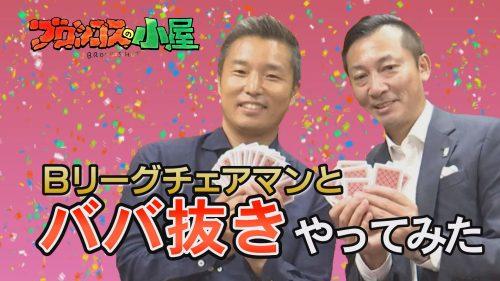 さいたまブロンコスがYoutubeチャンネルをリニューアル…最新コンテンツは島田チェアマンとのババ抜き動画!?