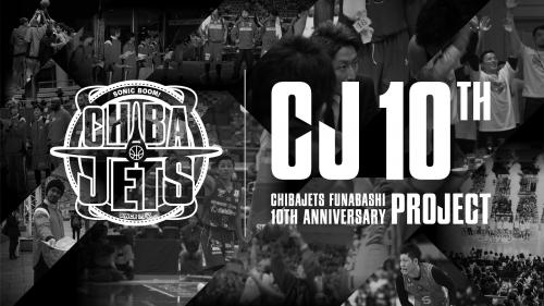 千葉ジェッツ、会社設立10周年を記念して今季10個のプロジェクトに挑戦