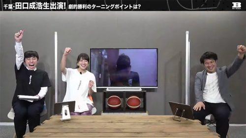 千葉・田口が劇的勝利の瞬間を回想 Bリーグ応援番組『B MY HERO!』13日配信