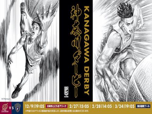 2020-21シーズンも「神奈川ダービー」が開催決定…川崎ブレイブサンダースvs横浜ビー・コルセアーズの計4試合