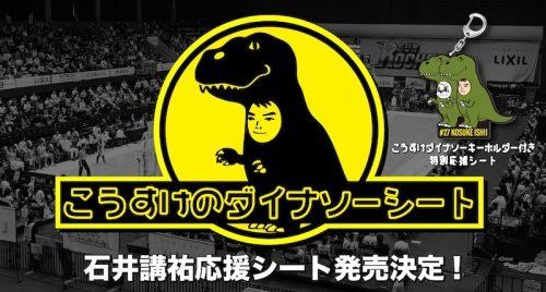 サンロッカーズ渋谷から石井講祐考案の「こうすけのダイナソーシート」が販売決定