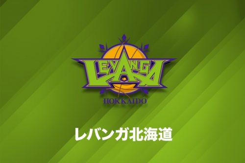 レバンガ北海道、インカレ得点王の山口颯斗と特別指定選手契約を合意…チームへの合流は12月末を予定