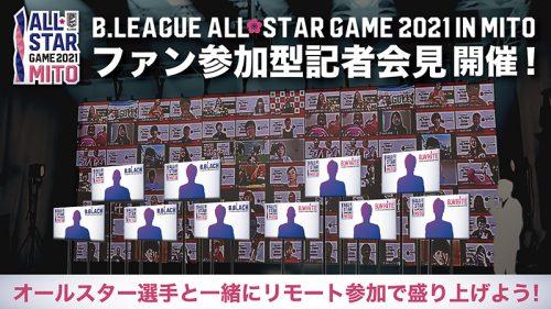 「B.LEAGUE ALL-STAR GAME 2021 IN MITO」のファン参加型記者会見イベントの開催決定