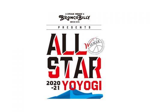 『Wリーグオールスター2020-2021 in 代々木』開催中止を発表