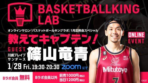 【一般参加可】オンラインサロン「バスケットボールキングラボ」1月定例会のスペシャルゲストは篠山竜青選手