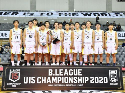 Bリーグが3月28日~30日に「B.LEAGUE U15 CHAMPIONSHIP 2021」を開催