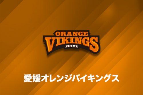 明星大の岡田泰希が3季連続で愛媛オレンジバイキングスへ特別指定選手として加入