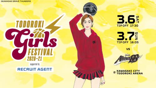 川崎ブレイブサンダースが「TODOROKI GIRLS FESTIVAL2020-21」の開催を発表…来場者全員に選手直筆のメッセージカードをプレゼント