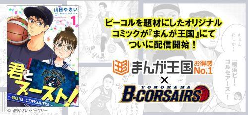 Bリーグ史上初!横浜ビー・コルセアーズのコミカライズが「まんが王国」で連載開始!