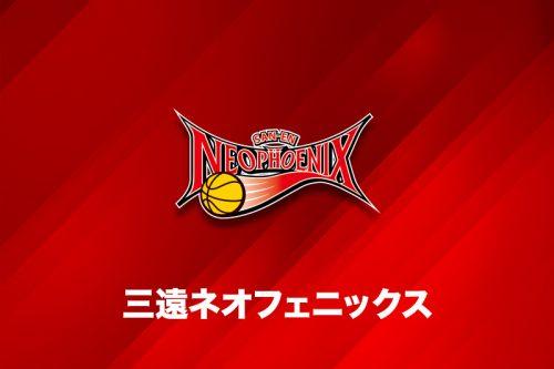 三遠ネオフェニックス、練習生の常田耕平が特別指定選手として加入すると発表