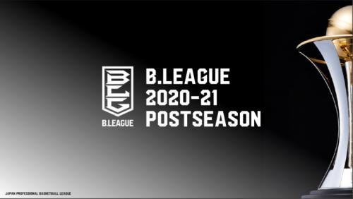 Bリーグチャンピオンシップの開催概要が発表、今年からファイナルは2戦先勝方式に
