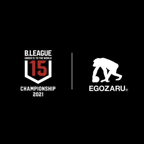 【EGOZARU】B.LEAGUE U-15 CHAMPIONSHIP 2021限定記念グッズのWEB注文を開始