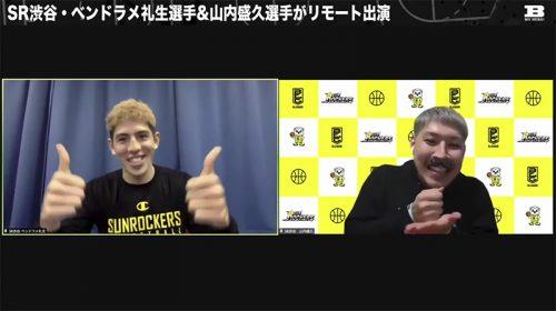 もはや漫談? SR渋谷・ベンドラメ&山内が爆笑トークを展開!/Bリーグ応援番組『B MY HERO!』6日配信