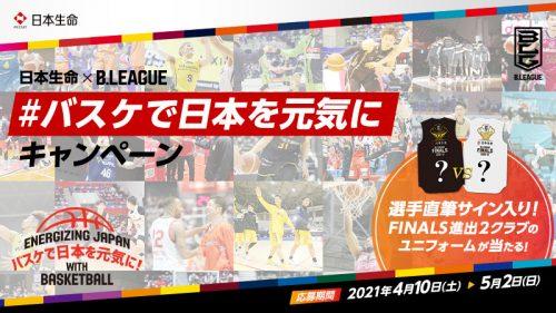 『日本生命✕B.LEAGUE #バスケで日本を元気に』キャンペーン開催中