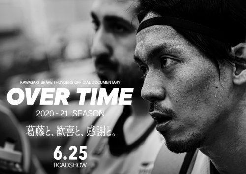 川崎公式ドキュメンタリー「OVER TIME」劇場版が神奈川県下8カ所で公開決定