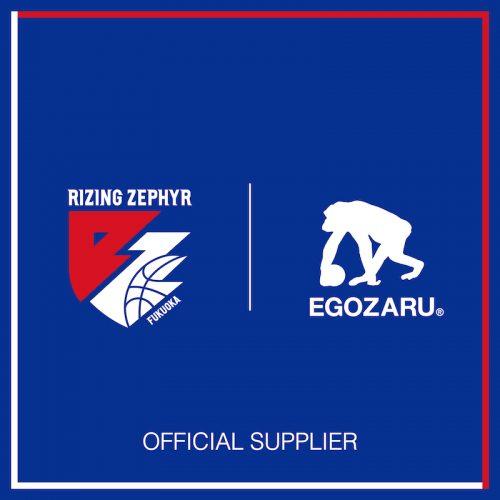 ライジングゼファー福岡が「EGOZARU」とのサプライヤー契約継続を発表