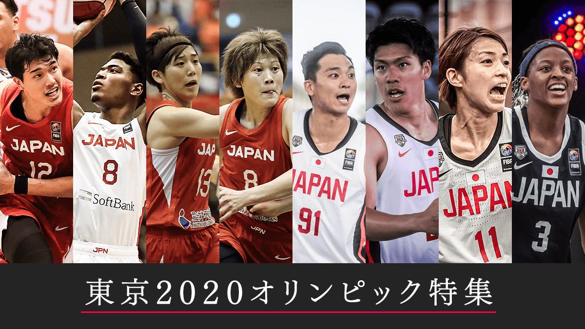 東京2020オリンピック競技大会 バスケットボール競技