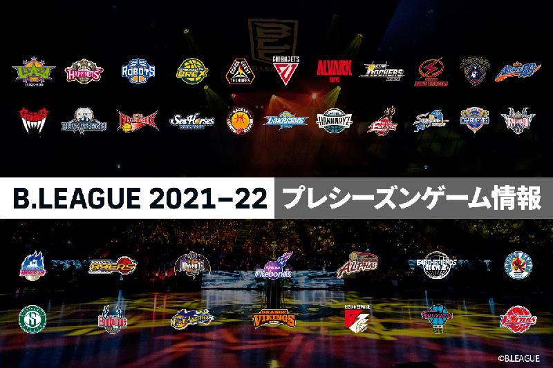B.LEAGUE 2021−22  プレシーズンゲーム情報