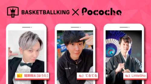 【BBK×Pococha】人気ライバーがバスケットボールキングのビルボードバナーモデルに! 〜Part2〜
